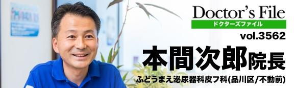 ドクターズ・ファイル 本間次郎院長